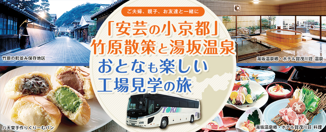 「安芸の小京都」竹原散策と湯坂温泉工場見学の旅