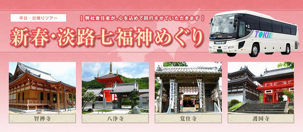 十季観光|新春・淡路 七福神めぐり