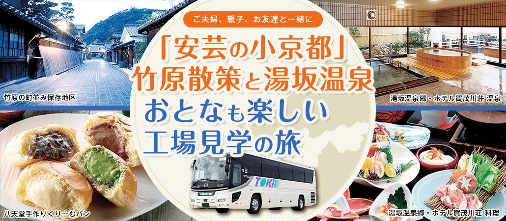 十季観光|「安芸の小京都」竹原散策と湯坂温泉工場見学の旅