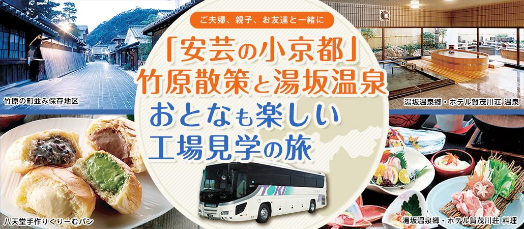 十季観光 「安芸の小京都」竹原散策と湯坂温泉工場見学の旅